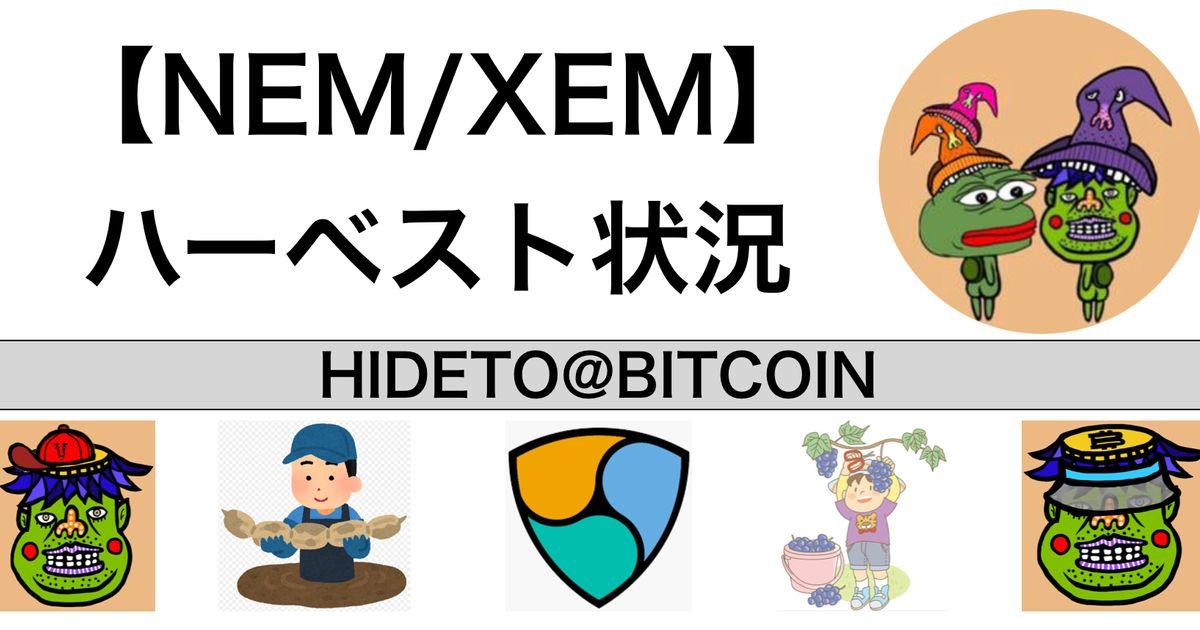 【NEM/XEM】ハーベスト状況 | ALIS