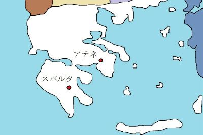 アテネ スパルタ