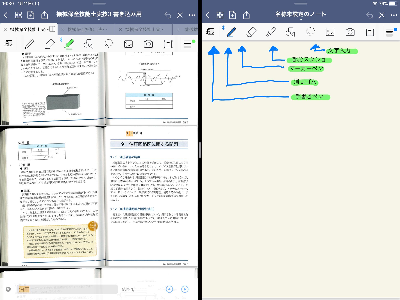 アプリ 勉強 ノート