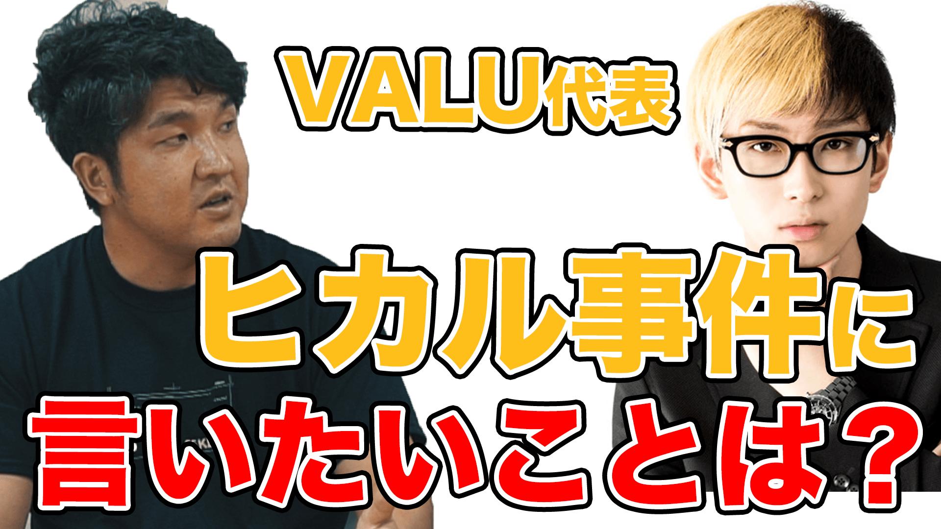 ヒカル valu