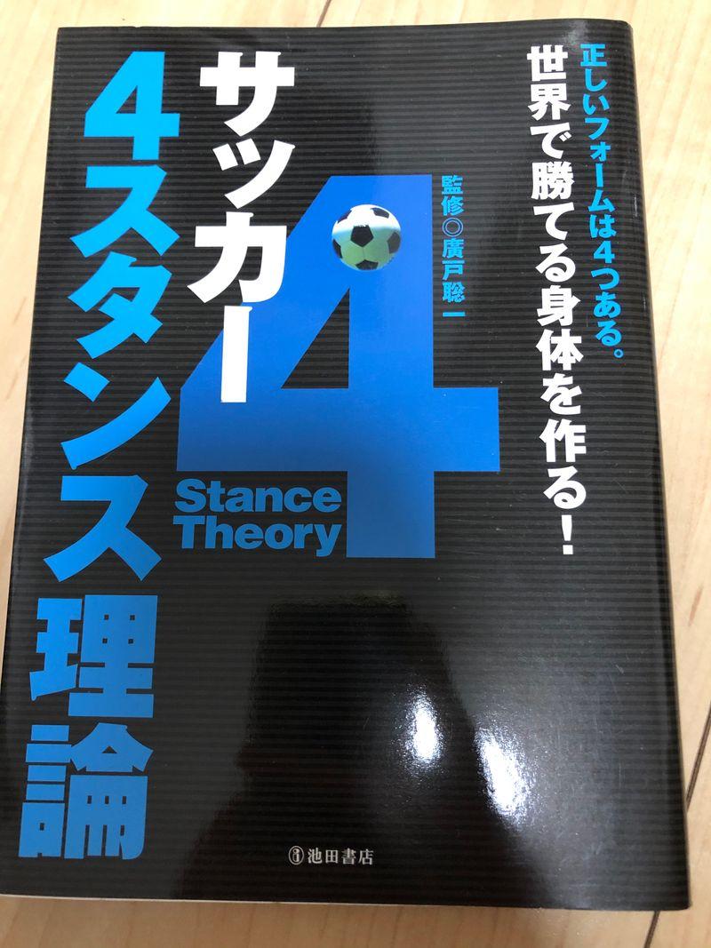 理論 4 スタンス