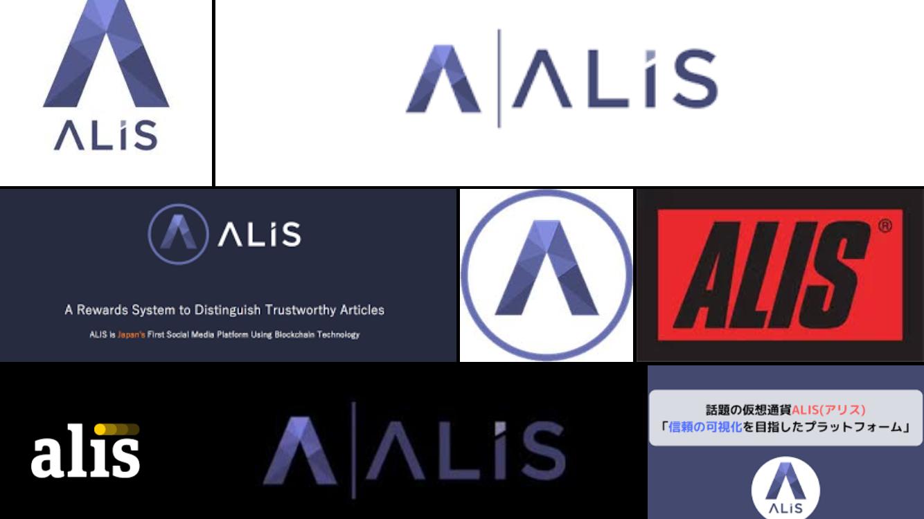 Alis トークン alisトークンを今手放すのは得策ではない。 | alis