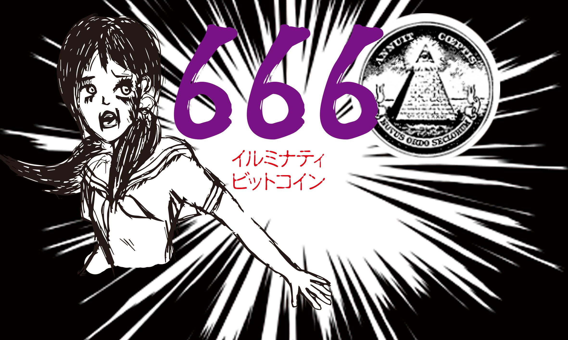 666 イルミナティ ビットコイン alis