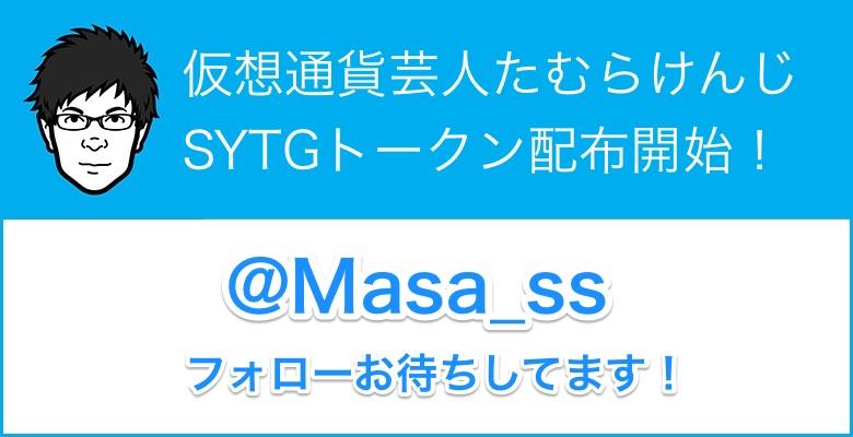 「たむらけんじ SYTG」の画像検索結果