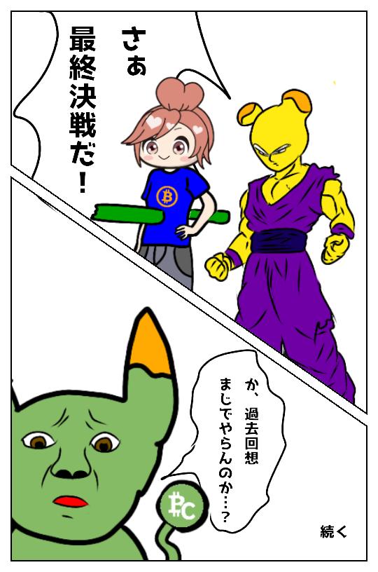 劇場版ナカモトサトシの冒険 第3話