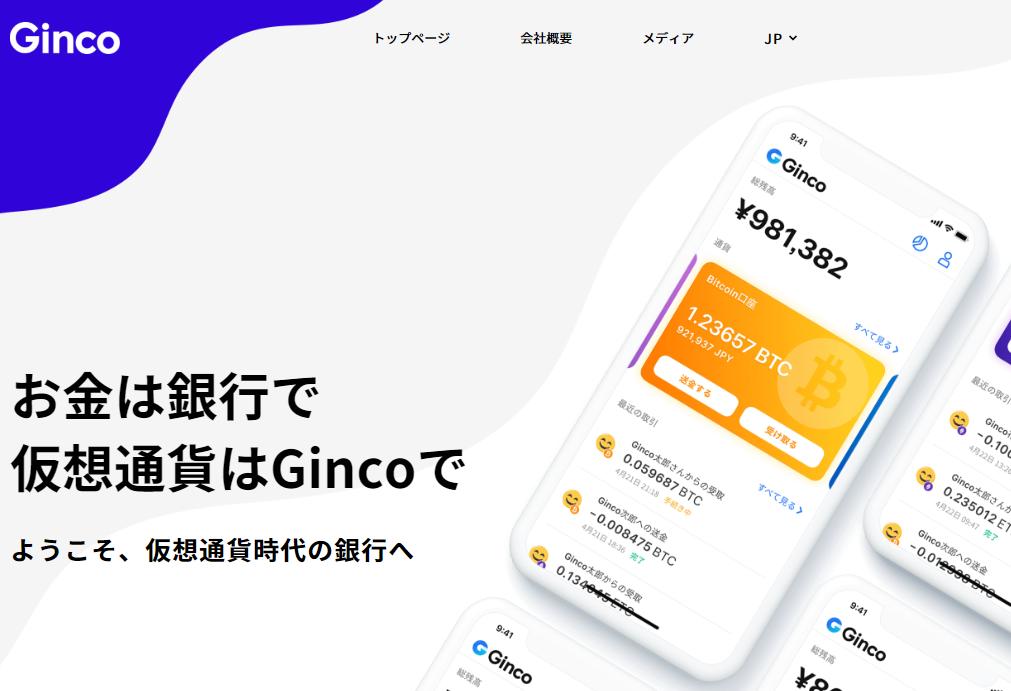 仮想通貨ウォレットアプリGinco(ギンコ)