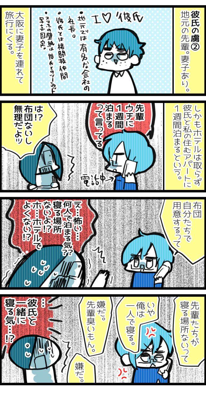 1日1漫画 4 5 老若男女にモテる彼氏 の話 Alis