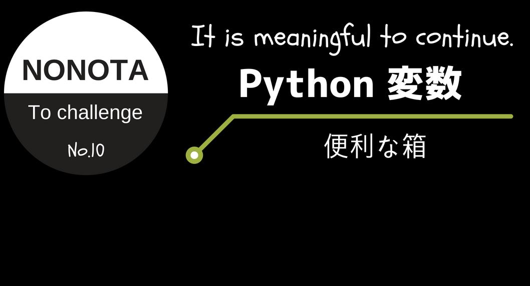 python print 変数
