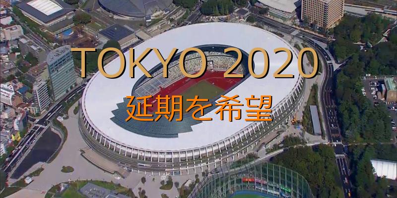 中止 今 まで オリンピック