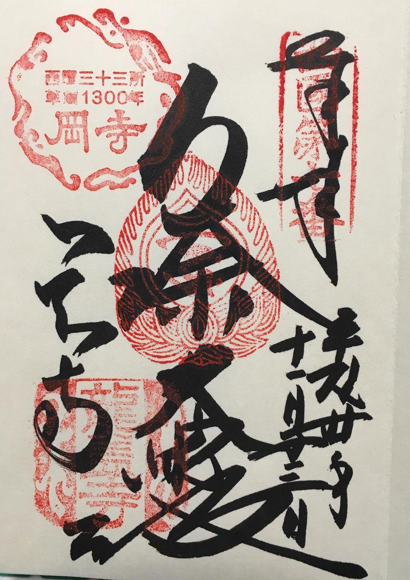 【27】古都奈良にて 日本最初のやくよけ霊場 岡寺をたずねて