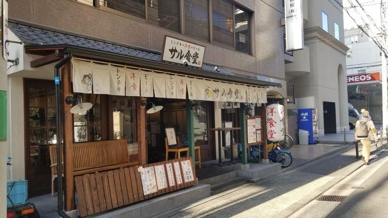 本町 サル 食堂 サル食堂(本町/洋食)