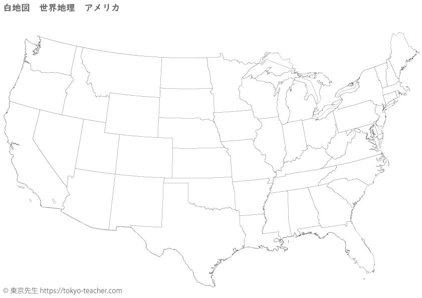【大学受験】白地図 アメリカ【世界地理】