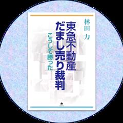 林田力's icon'